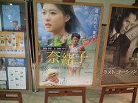 Naoko_poster