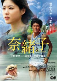 Naoko_dvd