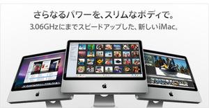 Imac200804