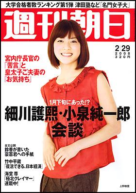 Syukanasahi20080219_2