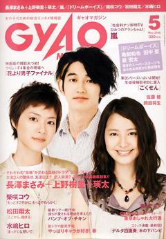 Gyaomaga_0805
