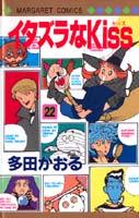 Itakiss_comic22