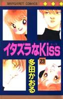 Itakiss_comic23