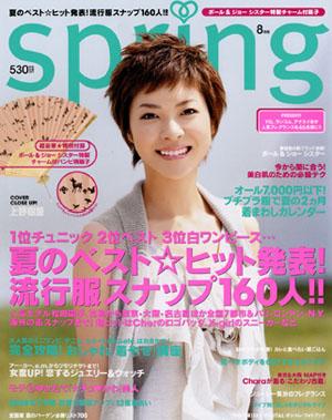 Spring2006623