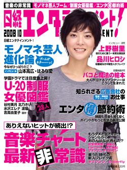 Nikkeientame200810