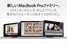 Macbookpro20090609