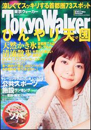 Tokyowalker20090901