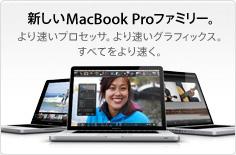 Macbookpro20100412